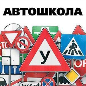 Автошколы Ножай-Юрта