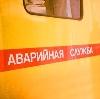 Аварийные службы в Ножай-Юрте